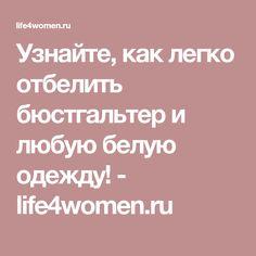 Узнайте, как легко отбелить бюстгальтер и любую белую одежду! - life4women.ru