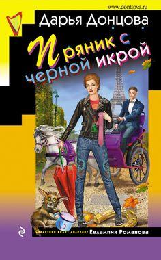 Detective, Audiobooks, Comic Books, Comics, Cover, Movie Posters, Lithuania, Film Poster, Cartoons