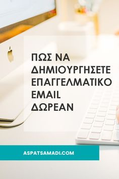 Πώς να δημιουργήσετε επαγγελματικό email δωρεάν Blogging For Beginners, Earn Money, Tips, Earning Money, Counseling