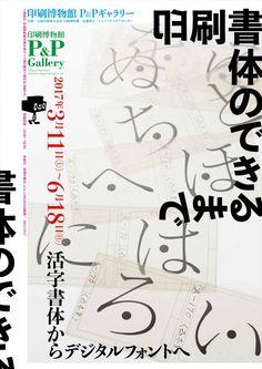 日本印刷博物館由3月起展出「印刷字體形成之前―從活字到數位字體」展。 ● type.center/tw