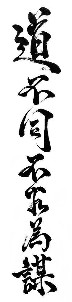 道不同不相為謀,Those who haven't the same cause will not serve one another. (by Confucius) Calligraphy for Mr. Huang's tattoo.