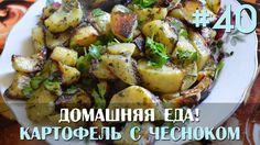 Рецепты приготовления картофеля очень разнообразны и вкусны. Этот вариант приготовления картофеля с чесноком более присущ итальянской кухне, чем русской. Несмотря на то, что картофель обильно пропитан чесноком, после того, как он приготовится и вы его попробуете, никто и не почувствует, что вы ели чеснок. Так что этот рецепт идеально подойдёт любителям чеснока. Приготовьте это блюдо и порадуйте себя и своих близких! Рецепт смотрите по адресу: http://7stm.org/slavic/?p=121