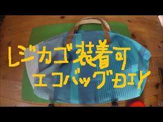 レジかごトートバッグ作り 内布嫌い・面倒くさがりの簡単ハンドメイド 布消費DIY - YouTube