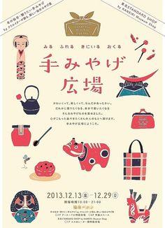 仙台のチラシを台湾で盗用、事実認め謝罪 | 河北新報オンラインニュース / ONLINE NEWS
