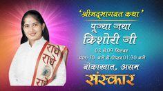 #JayaKishori ji spiritual katha is started today. Enjoy it #Live from 10 am to 1:30 pm on Sanskar TV.