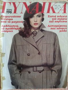 🇬🇷 Old Greek, 80s Kids, Magazine Covers, Childhood Memories, Trench, 1980s, Growing Up, Nostalgia, Retro