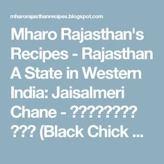 Mharo Rajasthan's Recipes - Rajasthan A State in Western India: Jaisalmeri Chane - जैसलमेरी चने (Black Chick Peas in Yogurt Gravy - A Delicacy from Jaisalmer) - BM # 5