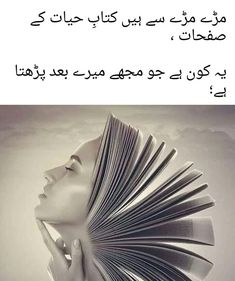 Poetry Quotes In Urdu, Sufi Quotes, Best Urdu Poetry Images, Urdu Poetry Romantic, Love Poetry Urdu, Urdu Quotes, Poetry Pic, Poetry Lines, Sufi Poetry