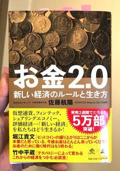BookLOG 262|佐藤航陽の「お金2.0 新しい経済のルールと生き方」 Book Log