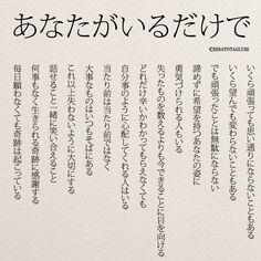 あなたがいるだけで|女性のホンネ川柳 オフィシャルブログ「キミのままでいい」Powered by Ameba