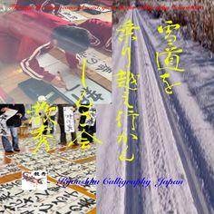 おはようございます。土日は、数万点の小中高校の書き初め審査会へ出席する為、飯坂へいわきから車で行きます。いわきでは、あまり雪が降らないので、雪道の運転で緊張してしまいます。雪道をこえて到着したあと、素晴らしい作品や仲間の先生方と出会えるのがとても楽しみです。 https://www.youtube.com/user/Kyoushhu 書道 教秀 Japan