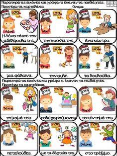 Στη βιβλιοθήκη / Ο κόσμος των βιβλίων. Φύλλα εργασίας, ιδέες και επο… Speech Language Therapy, Speech And Language, Speech Therapy, Pita, School Lessons, Grade 1, Special Education, Grammar, Elementary Schools