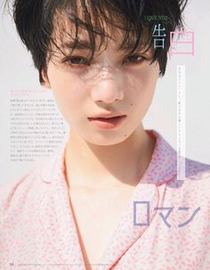 I think this is the best shot of herr ⭐📷 Japanese Models, Japanese Girl, Nana Komatsu, Magazine Japan, Face Anatomy, Japanese Photography, Instagram People, Girls Magazine, Model Face