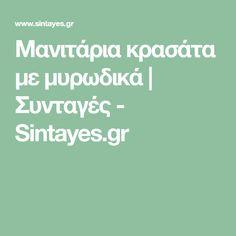 Μανιτάρια κρασάτα με μυρωδικά   Συνταγές - Sintayes.gr Oreo, Food And Drink, Drinks, Drinking, Beverages, Drink, Beverage