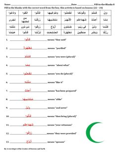 9 Free Quran Meaning Fill-in-the-Blanks ideas in 2020 ...