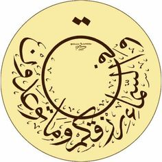 Arabic Calligraphy Art, Caligraphy, Special Words, Holy Quran, Islamic Art, Stencils, Graffiti, Mandala, Letters