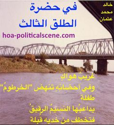 """Snippet of poetry from """"In the Presence of the Third Parturition"""", by poet & journalist Khalid Mohammed Osman on Khartoum-Omdurman bridge, White Nile bridge."""