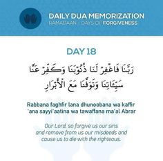 ramadhan dua list / list ramadhan , ramadhan to do list , ramadhan dua list , ramadhan bucket list , ramadhan menu list Ramadan Dua List, Ramadan Prayer, Ramadan Day, Prayer Verses, Quran Verses, Quran Quotes, Muslim Quotes, Religious Quotes, Islamic Inspirational Quotes