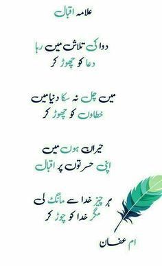 Urdu Funny Poetry, Poetry Quotes In Urdu, Sufi Quotes, Best Urdu Poetry Images, Urdu Poetry Romantic, Love Poetry Urdu, My Poetry, Poetry Books, Urdu Quotes