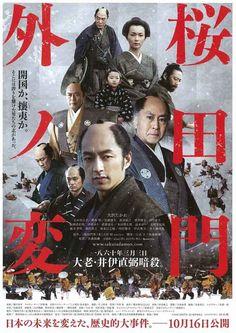 Sakuradamongai no hen (2010) - Junya Sato