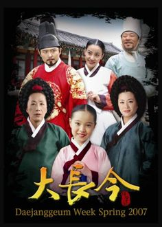 Drama Korea Dae Jang Geum, Princess Agents, Korean Dress, Drama Korea, Korean Art, Drama Movies, Traditional Dresses, Korean Actors, I Movie
