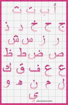 Darling Make Alphabet Friendship Bracelets Ideas. Wonderful Make Alphabet Friendship Bracelets Ideas. Embroidery Alphabet, Embroidery Shop, Cross Stitch Embroidery, Embroidery Patterns, Hand Embroidery, Stitch Patterns, Modern Cross Stitch, Cross Stitch Designs, Alphabet Arabe