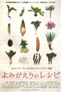 Refsign Magazine Kyoto|ドキュメンタリー映画「よみがえりのレシピ」 関西上映のご案内