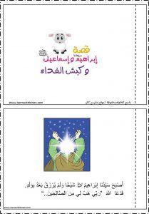قصة سيدنا ابراهيم واسماعيل Children Pincode