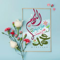 Beautiful Morning Messages, Friday Messages, Allah Wallpaper, Islamic Qoutes, Decorative Plates, Frame, Deen, Muhammad, Quotes
