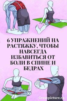6 упражнений на растяжку, чтобы навсегда избавиться от боли в спине и бедрах Пока попа не болит — приключения не заканчиваются» 😉🍑.Лучше упражнения для тех, кто старше 30.У вас когда-нибудь болели спина и бедра? Или были проблемы с седалищным нервом? Если да, то вам точно нужно делать растяжку. #красота  #самоеинтересное  #советы #здоровье Fit Bleiben, Sports Food, Spa Massage, Hair Health, Yoga Poses, Yoga Fitness, Health Fitness, Natural Health, Health And Beauty