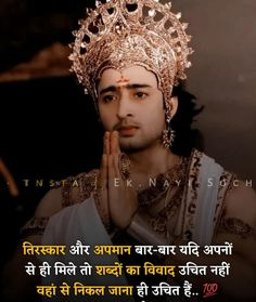 Crazy Girl Quotes, Crazy Girls, Prabhas Actor, Butterfly Gif, The Mahabharata, Shaheer Sheikh, Radha Krishna Pictures, Scenery Wallpaper, Cute Actors
