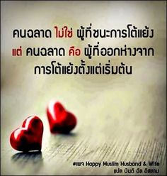 คำคมดีๆ - Thai Inspirational Quotes, Love Quotes, Funny Quotes, Life Quotes: คนฉลาดไม่ใช่ผู้ที่ชนะการโต้แย้ง แต่คนฉลาดคือผู้ที่...