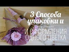 Как УПАКОВАТЬ 1 РОЗУ и Как упаковать 3 Розы Украшаем 1 и три розы Флористика с Olinbuket - YouTube