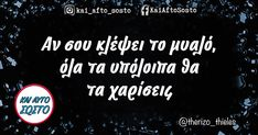 Greek Quotes, True Words, Love Quotes, How Are You Feeling, Science, Feelings, Sayings, Woman, Cards