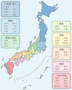 日本地図 Kids Study, Study Hard, Boys Lego Bedroom, Hiragana, Japanese Words, Study Skills, Japanese Language, Common Sense, Trivia