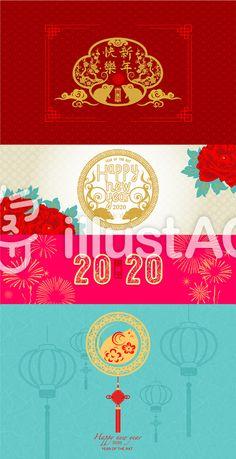 春節素材(子年)セット Banner, Language, Banner Stands, Languages, Banners, Language Arts