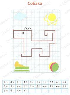 Графические диктанты для детей, рисунок по клеточкам | БебиКлад Math Logic Puzzles, Activities For Kids, Crafts For Kids, Phonics Rules, Montessori Art, Graph Paper Art, Coding For Kids, Color By Numbers, Preschool Education