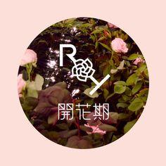 로이킴 미니앨범 開花期 (개화기) 로고 및 브랜드 디자인