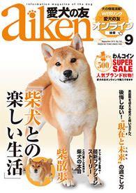 愛犬の友 2013年9月号