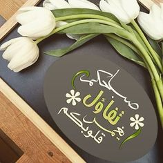 #صباح_التفاؤل #صباح_الخير #دعاء_الصباح #الصباح #الصبح #صباح #صبح #يوم_جديد #الوالدين #العائلة #الإخوة #الأهل #الأحبة #الأصدقاء #الدراز #البحرين #القطيف #العوامية #الإحساء #الخليج