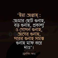 Bangla Quotes, Mitsubishi Lancer Evolution, Good Morning Flowers, Islamic Pictures, Board, Planks