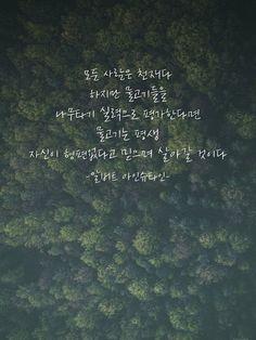 Wise Quotes, Famous Quotes, Korean Quotes, Best Comments, Life Words, Korean Language, Life Advice, Powerful Words, Self Esteem