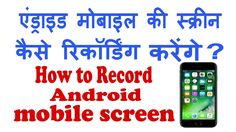 how to record android mobile screen | Best screen recorder [Hindi] https://youtu.be/hz9uUedpa74
