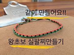 [diy] 실로 심플한 매듭팔찌를 만들자 (make a knot bracelet) - YouTube Bracelet Knots, Braided Bracelets, Macrame Art, Micro Macrame, Crafts To Sell, Diy And Crafts, Bracelet Tutorial, Bead Art, Turquoise Bracelet