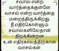 26 Best Tamil Thathuvam Images Inspire Quotes Quotes True Quotes