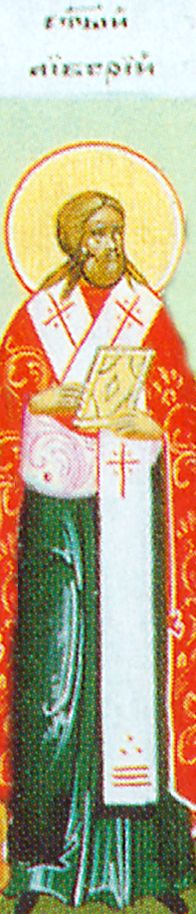 Saint Liberius the Confessor, Bishop of Rome (4th century), defended Orthodoxy against the Arian heresy to the point of defying the emperor. Consequently, he was imprisoned in Thrace; however, he was soon released due to unanimous public appeal. He toiled greatly for the Faith and reposed in peace. (Aug 27)