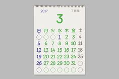 2017 Calendar 5 Calendar Layout, Calendar Design, Brand Packaging, Packaging Design, Typography, Lettering, Name Cards, Editorial Design, Layout Design