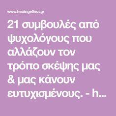 21 συμβουλές από ψυχολόγους που αλλάζουν τον τρόπο σκέψης μας & μας κάνουν ευτυχισμένους. - healingeffect.gr Life Lessons, Psychology, 21st, Health Fitness, Therapy, Words, Tips, Quotes, Foot Reflexology