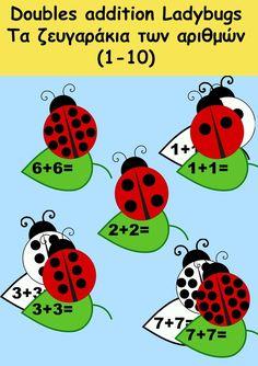 Τα ζευγαράκια των αριθμών 1-10