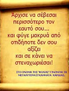 ..... Wisdom Quotes, Life Quotes, Wise People, Live Laugh Love, Greek Quotes, Great Words, True Words, Picture Quotes, True Stories